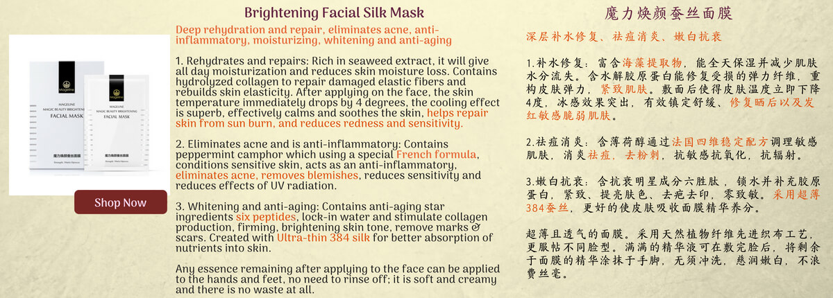Brightening Facial Silk Mask