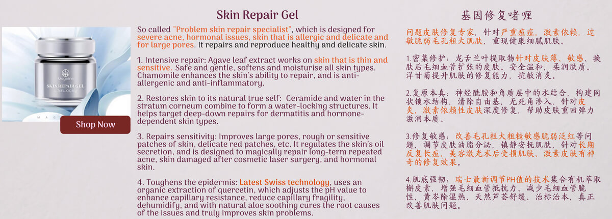 Skin Repair Gel